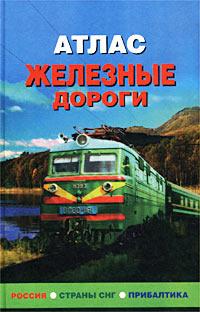 Атлас. Железные дороги. Россия, Страны СНГ, Прибалтика #1