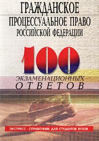 Гражданское процессуальное право Российской Федерации. Экспресс-справочник для студентов вузов  #1