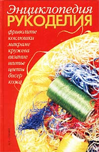 Энциклопедия рукоделия #1
