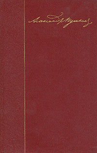 А. С. Пушкин. Собрание сочинений в десяти томах. Том 1. Стихотворения 1813-1824 годов | Пушкин Александр #1