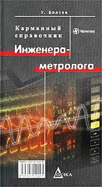 Карманный справочник инженера-метролога #1