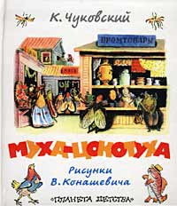 Муха-цокотуха   Чуковский Корней Иванович #1
