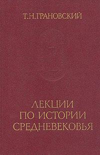 Лекции по истории Средневековья | Грановский Тимофей Николаевич  #1