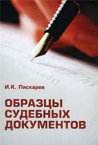 Образцы судебных документов. Практическое пособие #1
