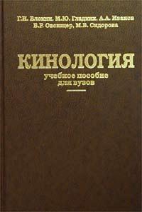 Кинология. Учебное пособие для вузов #1