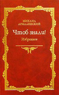 Михаил Армалинский. Чтоб знали! Избранное. 1966-1998 гг. #1
