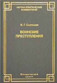 Воинские преступления   Сызранцев Валерий Геннадьевич #1