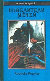 Повелители Мечей. Хроника Корума | Муркок Майкл #1