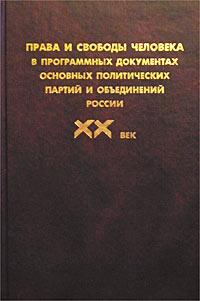 Права и свободы человека в программных документах основных политических партий и объединений России. #1