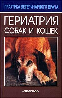 Гериатрия собак и кошек   Дейвис Майк #1