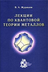 Лекции по квантовой теории металлов #1