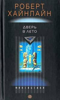Дверь в Лето   Ройфе Александр, Хайнлайн Роберт Энсон #1