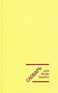 Словарь рифм Иосифа Бродского #1