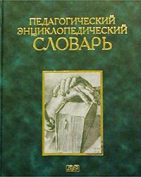 Педагогический энциклопедический словарь #1