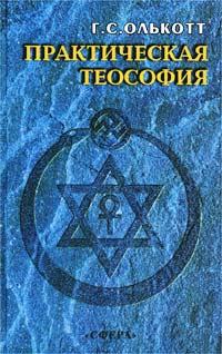 Практическая теософия. Сборник #1