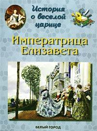 История о веселой царице. Императрица Елизавета Петровна  #1