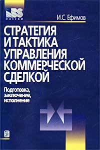 Стратегия и тактика управления коммерческой сделкой. Подготовка, заключение, исполнение | Ефимов Игорь #1