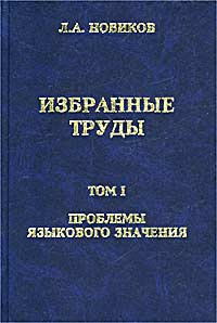 Л. А. Новиков. Избранные труды. Том I. Проблемы языкового значения  #1