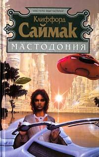 Мастодония | Саймак Клиффорд Дональд #1