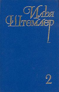 Илья Штемлер. Собрание сочинений в пяти томах. Том 2 | Штемлер Илья Петрович  #1