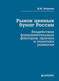 Рынок ценных бумаг России. Воздействие фундаментальных факторов, прогноз и политика развития  #1