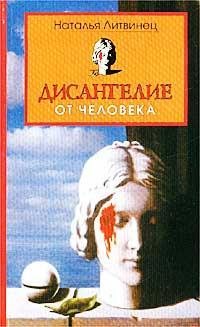 Дисангелие от человека   Литвинец Наталья Эдуардовна #1