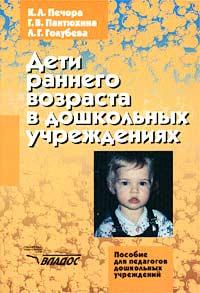 Дети раннего возраста в дошкольных учреждениях. Пособие для педагогов дошкольных учреждений | Голубева #1