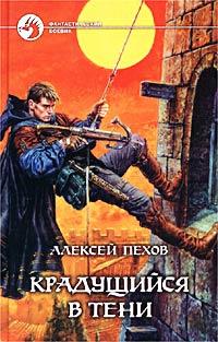 Крадущийся в тени   Пехов Алексей Юрьевич #1