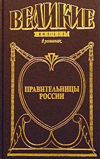 Правительницы России #1