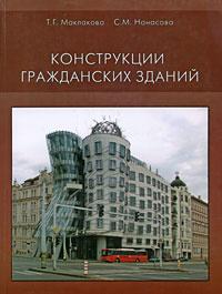 Конструкции гражданских зданий #1