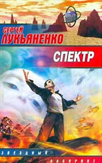 Спектр   Лукьяненко Сергей Васильевич #1