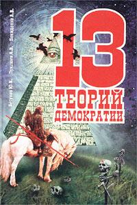 13 теорий демократии #1