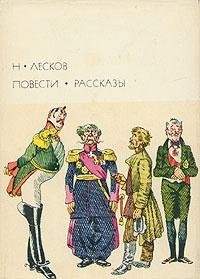 Н. Лесков. Повести и рассказы | Лесков Николай Семенович  #1