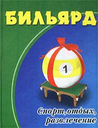 Бильярд: спорт, отдых, развлечение | Бирковский Виктор Васильевич  #1