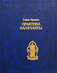 Практика Калачакры | Рерих Юрий Николаевич, Его Святейшество Далай-лама XIV  #1