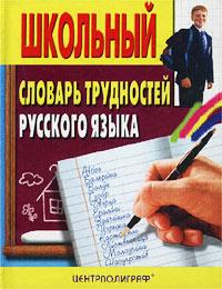 Школьный словарь трудностей русского языка #1