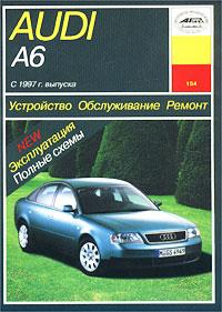 Audi A6 с 1997 г. выпуска. Устройство, обслуживание, ремонт и эксплуатация  #1