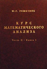 Курс математического анализа. Часть II. Книга 1. Основы гладкого анализа в многомерных пространствах. #1