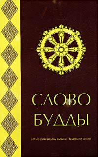 Слово Будды. Обзор учения Будды словами Палийского канона  #1
