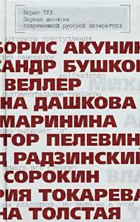 Первая десятка современной русской литературы. Сборник очерков   Тух Борис Исакович  #1