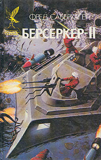 Берсеркер-II | Саберхаген Фред Томас #1