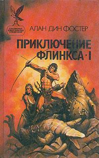 Приключение Флинкса-I   Фостер Алан Дин #1