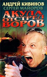 Акула. Отстрел воров | Кивинов Андрей Владимирович, Майоров Сергей  #1