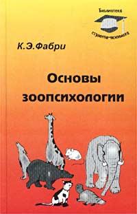 Основы зоопсихологии #1