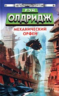 Механический Орфей | Олдридж Рэй #1