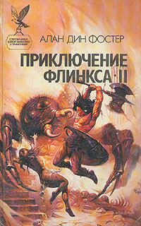 Приключение Флинкса-II   Фостер Алан Дин #1