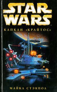 "Star Wars: Капкан ""Крайтос"" #1"