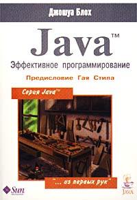 Java. Эффективное программирование #1