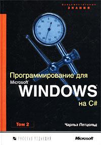 Программирование для Microsoft Windows на C#. Том 2 #1