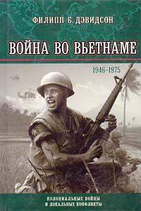 Война во Вьетнаме. 1946 - 1975 #1